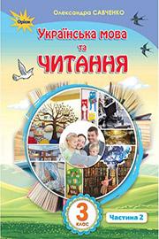 ГДЗ Українська мова 3 клас О.Я. Савченко (2020). Відповіді та розв'язання