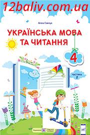 ГДЗ Українська мова 4 клас А. С. Савчук (2021). Відповіді та розв'язання