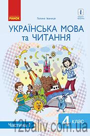 ГДЗ Українська мова 4 клас Г. А. Іваниця (2021). Відповіді та розв'язання