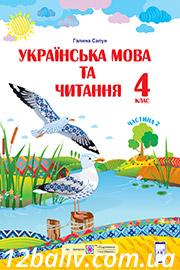 ГДЗ Українська мова 4 клас Г. М. Сапун (2021). Відповіді та розв'язання