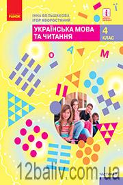 ГДЗ Українська мова 4 клас І. О. Большакова, І. Г. Хворостяний (2021). Відповіді та розв'язання
