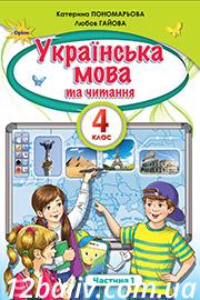 ГДЗ Українська мова 4 клас К. І. Пономарьова, Л. А. Гайова (2021). Відповіді та розв'язання