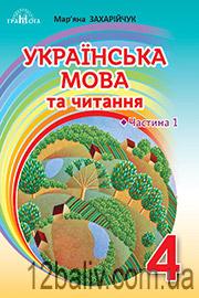 ГДЗ Українська мова 4 клас М. Д. Захарійчук (2021). Відповіді та розв'язання