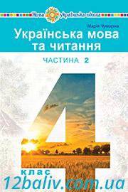 ГДЗ Українська мова 4 клас М. І. Чумарна (2021). Відповіді та розв'язання