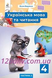 ГДЗ Українська мова 4 клас М. С. Вашуленко (2021). Відповіді та розв'язання