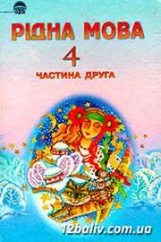 ГДЗ Українська мова 4 клас М.С. Вашуленко, С.Г. Дубовик, О.І. Мельничайко (2004). Відповіді та розв'язання