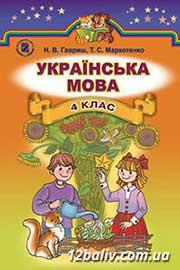 ГДЗ Українська мова 4 клас Н.В. Гавриш, Т.С. Маркотенко (2015). Відповіді та розв'язання