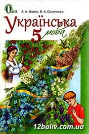 ГДЗ Українська мова 5 клас А.А. Ворон, В.А. Солопенко (2013). Відповіді та розв'язання