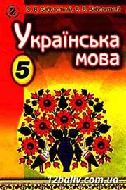 ГДЗ Українська мова 5 клас О.В. Заболотний (2013). Відповіді та розв'язання