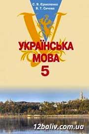 ГДЗ Українська мова 5 клас С.Я. Єрмоленко, В.Т. Сичова (2013). Відповіді та розв'язання