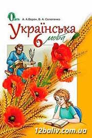 ГДЗ Українська мова 6 клас А.А. Ворон, В.А. Солопенко (2014). Відповіді та розв'язання