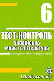 ГДЗ Українська мова 6 клас А.С. Марченко (2010). Відповіді та розв'язання