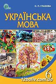 ГДЗ Українська мова 6 клас О.П. Глазова (2014). Відповіді та розв'язання