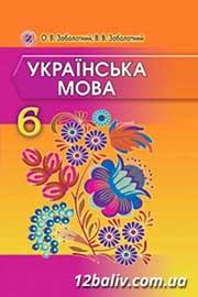 ГДЗ Українська мова 6 клас В.В. Заболотний, О.В. Заболотний (2014) . Відповіді та розв'язання