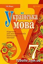ГДЗ Українська мова 7 клас І.П. Ющук (2015). Відповіді та розв'язання