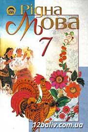 ГДЗ Українська мова 7 клас М.І. Пентилюк, І.В. Гайдаєнко (2007). Відповіді та розв'язання