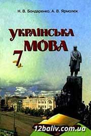 ГДЗ Українська мова 7 клас Н.В. Бондаренко, А.В. Ярмолюк (2007). Відповіді та розв'язання