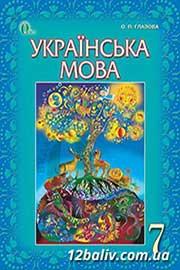 ГДЗ Українська мова 7 клас О.П. Глазова (2015). Відповіді та розв'язання