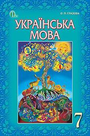 ГДЗ Українська мова 7 клас О.П. Глазова (2020). Відповіді та розв'язання