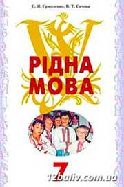 ГДЗ Українська мова 7 клас С.Я. Єрмоленко, В.Т. Сичова (2007). Відповіді та розв'язання