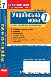 ГДЗ Українська мова 7 клас В.Ф. Жовтобрюх (2009). Відповіді та розв'язання