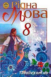 ГДЗ Українська мова 8 клас М.І. Пентилюк, І.В. Гайдаєнко, А.І. Ляшкевич, С.А. Омельчук (2008). Відповіді та розв'язання