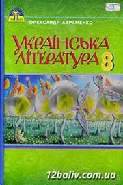 ГДЗ Українська література 8 клас О. М. Авраменко (2016). Відповіді та розв'язання