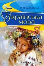 ГДЗ Українська мова 8 клас О.М. Данилевська (2016). Відповіді та розв'язання