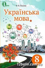 ГДЗ Українська мова 8 клас О.П. Глазова (2016). Відповіді та розв'язання