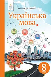 ГДЗ Українська мова 8 клас О.П. Глазова (2021). Відповіді та розв'язання