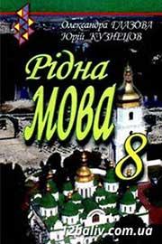 ГДЗ Українська мова 8 клас О.П. Глазова, Ю.Б. Кузнецова (2008). Відповіді та розв'язання