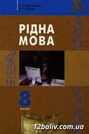 ГДЗ Українська мова 8 клас С.Я. Єрмоленко, В.Т. Сичова (2008). Відповіді та розв'язання