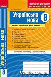 ГДЗ Українська мова 8 клас В.Ф. Жовтобрюх (2010). Відповіді та розв'язання
