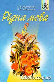ГДЗ Українська мова 8 клас В.В. Заболотний, О.В. Заболотний (2008). Відповіді та розв'язання