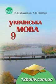 ГДЗ Українська мова 9 клас Н.В. Бондаренко, А.В. Ярмолюк (2009). Відповіді та розв'язання