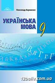 ГДЗ Українська мова 9 клас О.М. Авраменко (2017). Відповіді та розв'язання