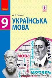 ГДЗ Українська мова 9 клас О.П. Глазова (2017). Відповіді та розв'язання
