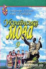 ГДЗ Українська мова 9 клас О.П. Глазова, Ю.Б. Кузнецов (2009). Відповіді та розв'язання