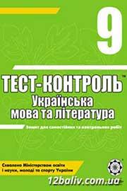 ГДЗ Українська мова 9 клас С.В. Ламанова, Н.І. Черсунова (2010). Відповіді та розв'язання