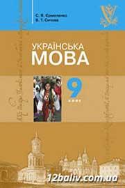ГДЗ Українська мова 9 клас С.Я. Єрмоленко, В.Т. Сичова (2009). Відповіді та розв'язання
