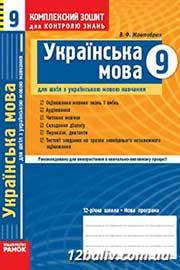 ГДЗ Українська мова 9 клас В.Ф. Жовтобрюх (2009). Відповіді та розв'язання