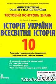 ГДЗ Всесвітня історія 10 клас О.В. Гісем, О.О Мартинюк (2011). Відповіді та розв'язання