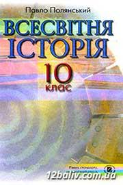 ГДЗ Всесвітня історія 10 клас П.Б. Полянський (2010). Відповіді та розв'язання