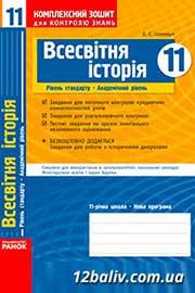 ГДЗ Всесвітня історія 11 клас О.Є. Святокум (2011). Відповіді та розв'язання