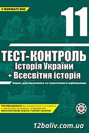 ГДЗ Всесвітня історія 11 клас В.В. Воропаєва (2011). Відповіді та розв'язання