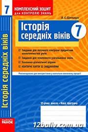 ГДЗ Всесвітня історія 7 клас О.Є. Святокум (2011). Відповіді та розв'язання
