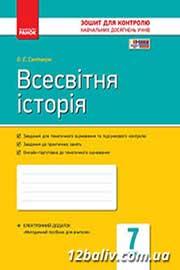 ГДЗ Всесвітня історія 7 клас О.Є. Святокум (2015). Відповіді та розв'язання
