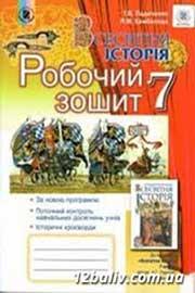 ГДЗ Всесвітня історія 7 клас Т.В. Ладиченко (2015). Відповіді та розв'язання