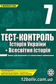 ГДЗ Всесвітня історія 7 клас В.В. Воропаєва (2011). Відповіді та розв'язання