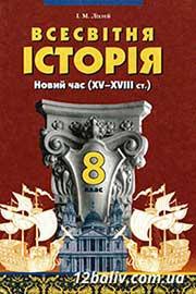 ГДЗ Всесвітня історія 8 клас І.М. Ліхтей (2008). Відповіді та розв'язання